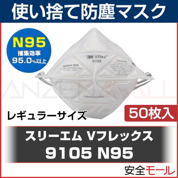 3m 9105 n95 mask