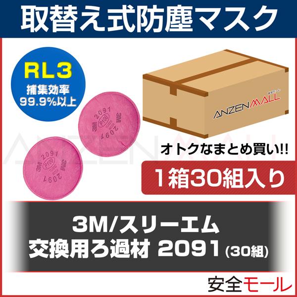 (送料無料)防塵マスク用 徳用交換フィルター 2091(1箱30組入) 3M/スリーエム 防塵マスク 防じんマスク 粉塵 作業用 医療用