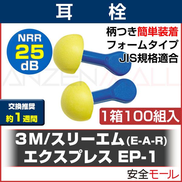 (送料無料)耳栓 耳せん 3M エクスプレスEP-1 (1箱/100組) (遮音値/NRR:25dB) (睡眠/遮音/防音/飛行機対策)みみせん みみ栓
