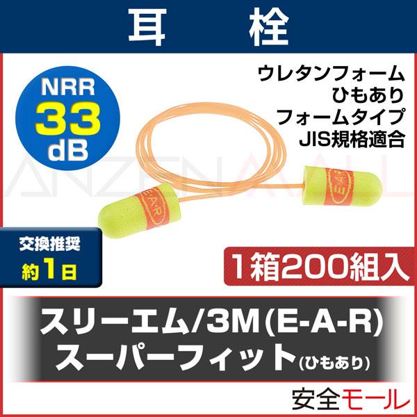 耳栓 3M スーパーフィットひもつき311-1254 (200組) (遮音値/NRR:33dB) (防音/遮音/騒音対策/粉塵対策)