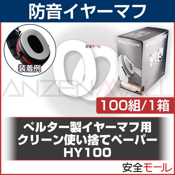 イヤーマフ用 HY100クリーン 使い捨てペーパー(100組) PELTOR イヤマフ (防音・騒音対策)