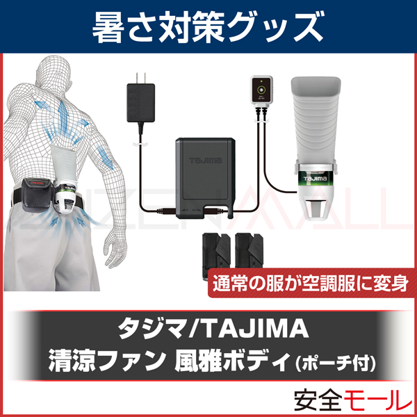 タジマ FB-AA28SEGW 清涼ファン風雅ボディ /(暑さ対策/) フルセット