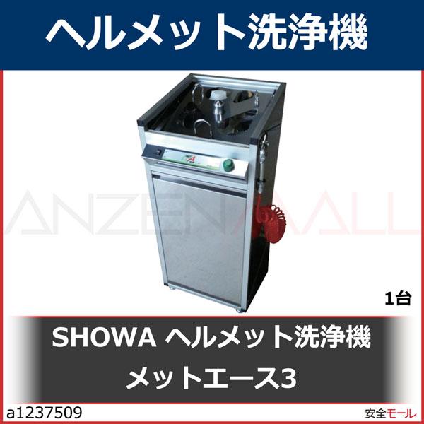 【代引き不可】SHOWA ヘルメット洗浄機メットエース3 SW3001 1台