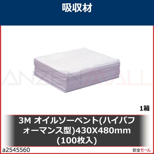 3M オイルソーベント(ハイパフォーマンス型)430X480mm (100枚入) HP156 1箱