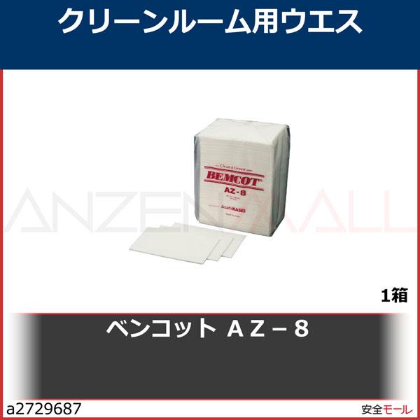 ベンコット AZ-8 AZ8 1箱
