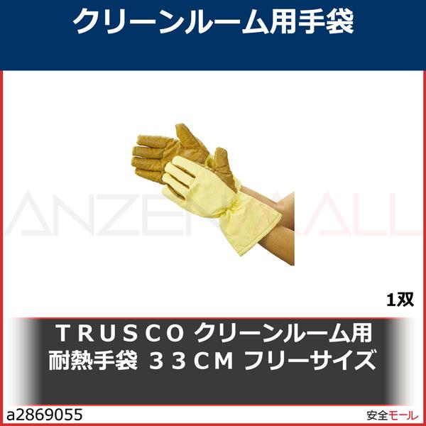 TRUSCO クリーンルーム用耐熱手袋 33CM フリーサイズ TPG651 1双