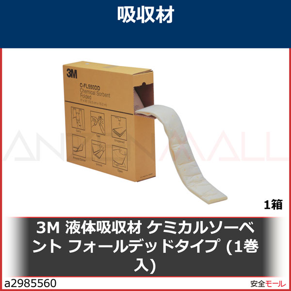 3M 液体吸収材 ケミカルソーベント フォールデッドタイプ (1巻入) CFL550DD 1箱