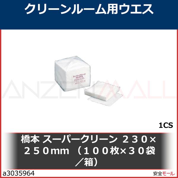 橋本 スーパークリーン 230×250mm (100枚×30袋/箱) N2325 1CS