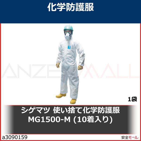 シゲマツ 使い捨て化学防護服 MG1500-M (10着入り) MG1500M 1袋