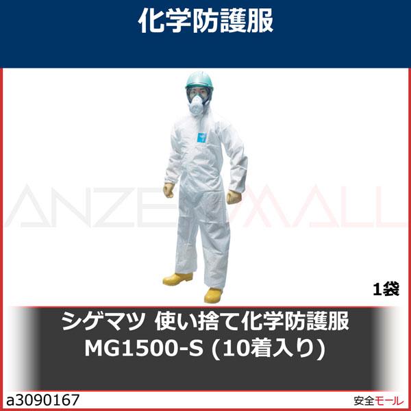 シゲマツ 使い捨て化学防護服 MG1500-S (10着入り) MG1500S 1袋