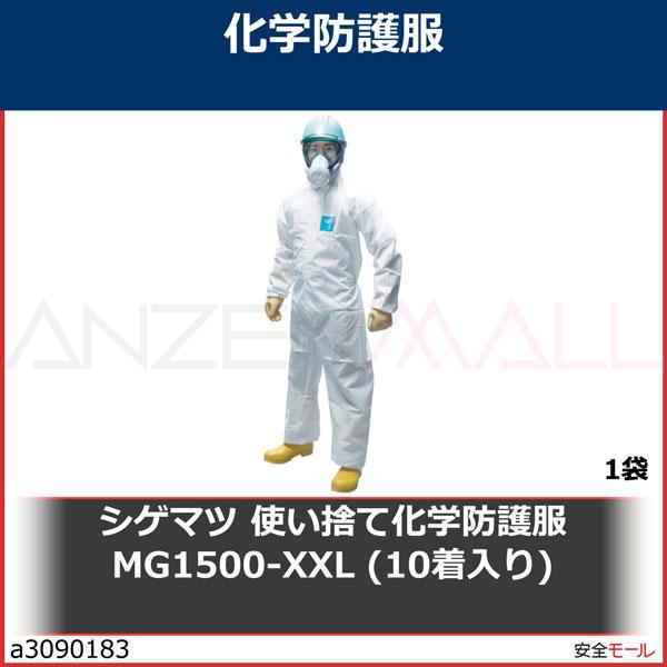 シゲマツ 使い捨て化学防護服 MG1500-XXL (10着入り) MG1500XXL 1袋