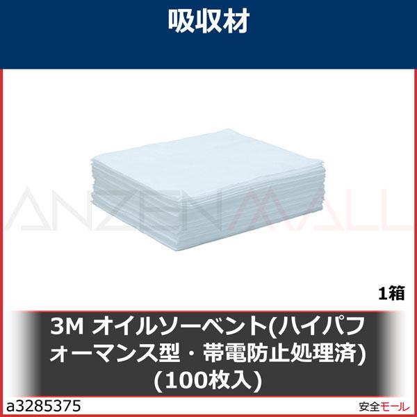 3M オイルソーベント(ハイパフォーマンス型・帯電防止処理済) (100枚入) HP556 1箱