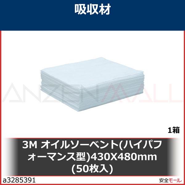 3M オイルソーベント(ハイパフォーマンス型)430X480mm (50枚入) HP255 1箱