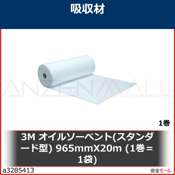 3M オイルソーベント(スタンダード型) 965mmX20m (1巻=1袋) T100J 1巻