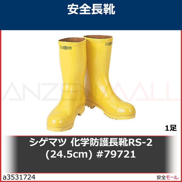 シゲマツ 化学防護長靴RS-2 (24.5cm) #79721 79721 1足
