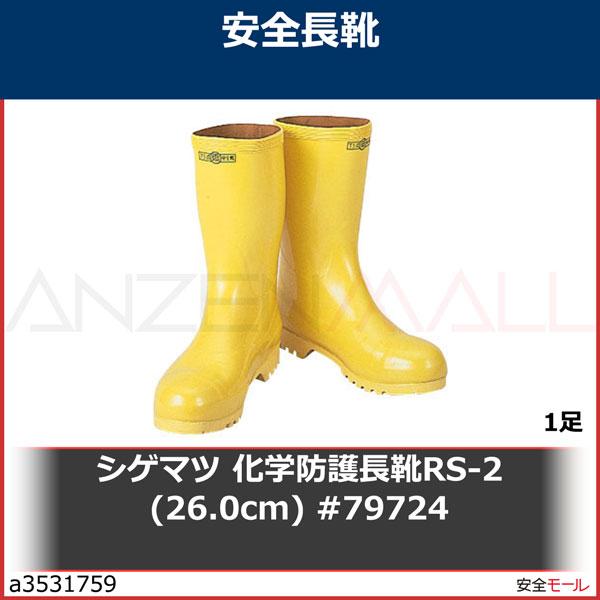 シゲマツ 化学防護長靴RS-2 (26.0cm) #79724 79724 1足