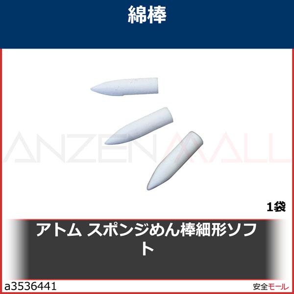 アトム スポンジめん棒細形ソフト SMST 1袋
