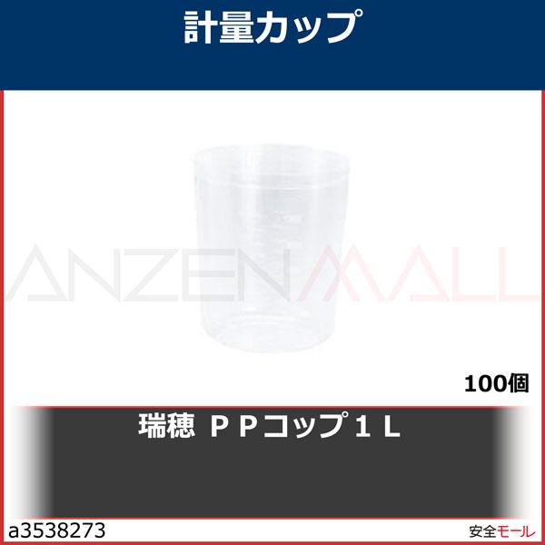 瑞穂 PPコップ1L 0164 100個