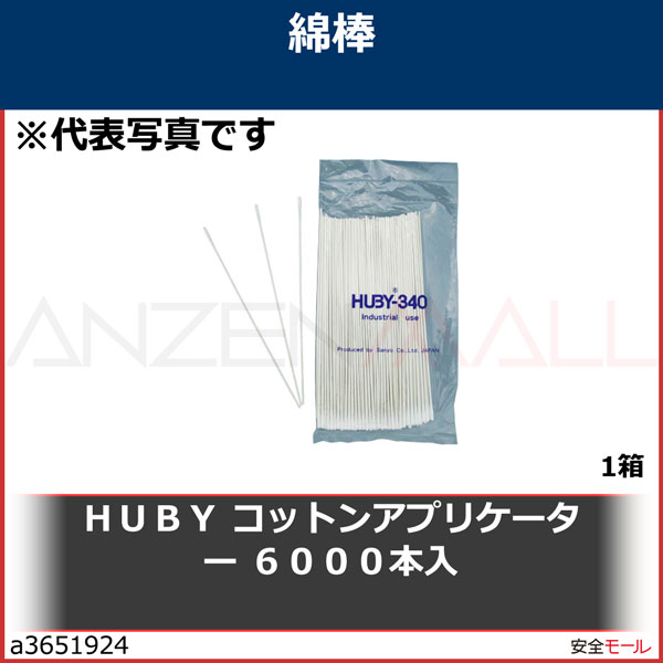 HUBY コットンアプリケーター 6000本入 CA005MB 1箱