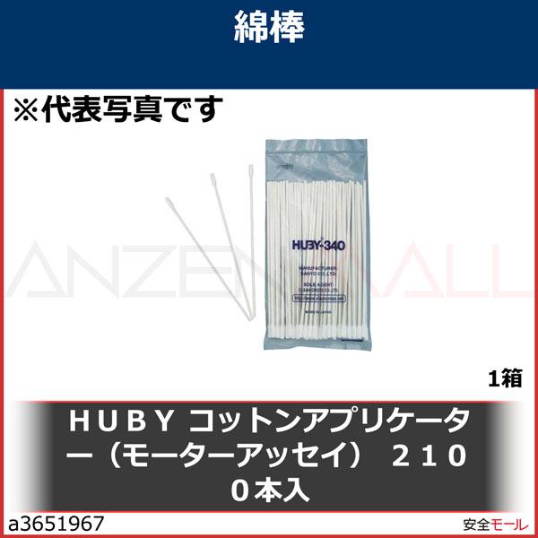 HUBY コットンアプリケーター(モーターアッセイ) 2100本入 CA010MB 1箱