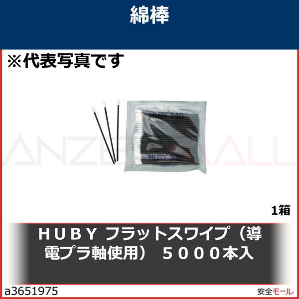HUBY フラットスワイプ(導電プラ軸使用) 5000本入 FS010MB 1箱