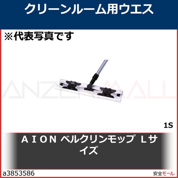 AION ベルクリンモップ Lサイズ MFML 1S