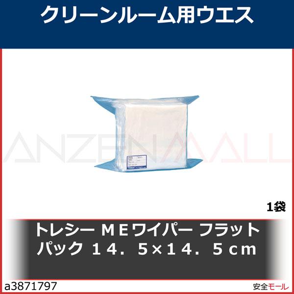 トレシー MEワイパー フラットパック 14.5×14.5cm ME14.5HCP200P 1袋