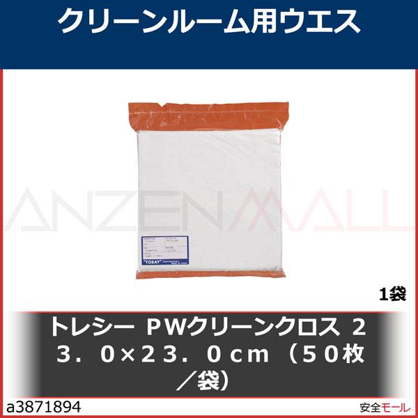 トレシー PWクリーンクロス 23.0×23.0cm (50枚/袋) PW23HGCP50P 1袋