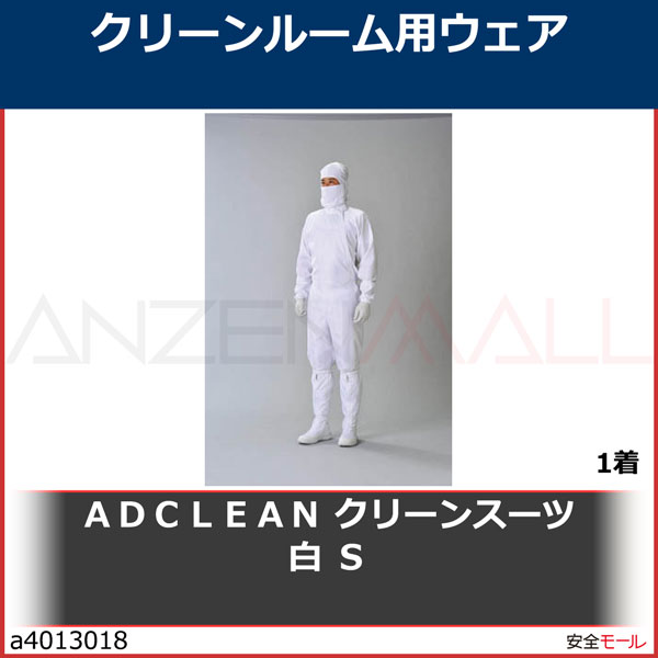 ADCLEAN クリーンスーツ 白 S LE11051S 1着
