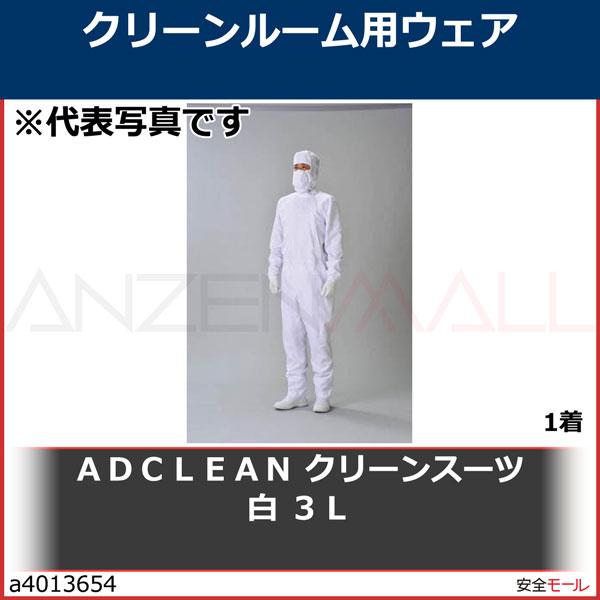 ADCLEAN クリーンスーツ 白 3L CH110313L 1着