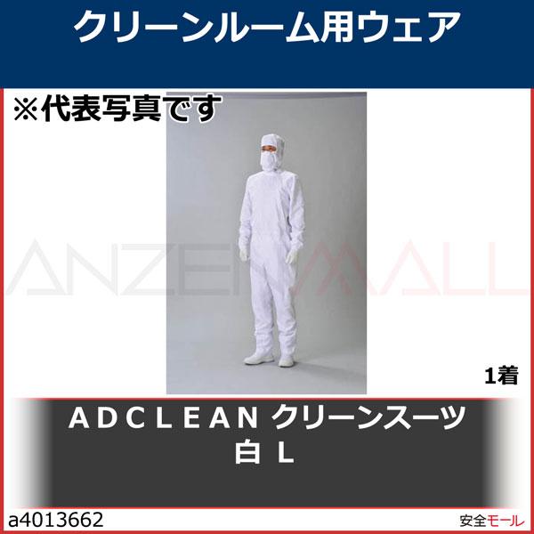 ADCLEAN クリーンスーツ 白 L CH11031L 1着