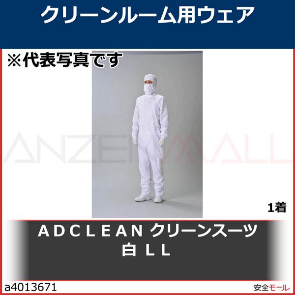 ADCLEAN クリーンスーツ 白 LL CH11031LL 1着