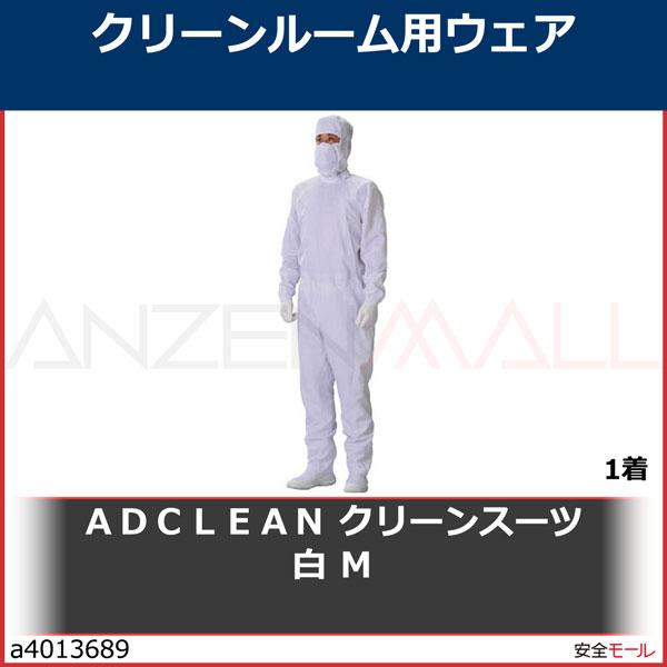 ADCLEAN クリーンスーツ 白 M CH11031M 1着