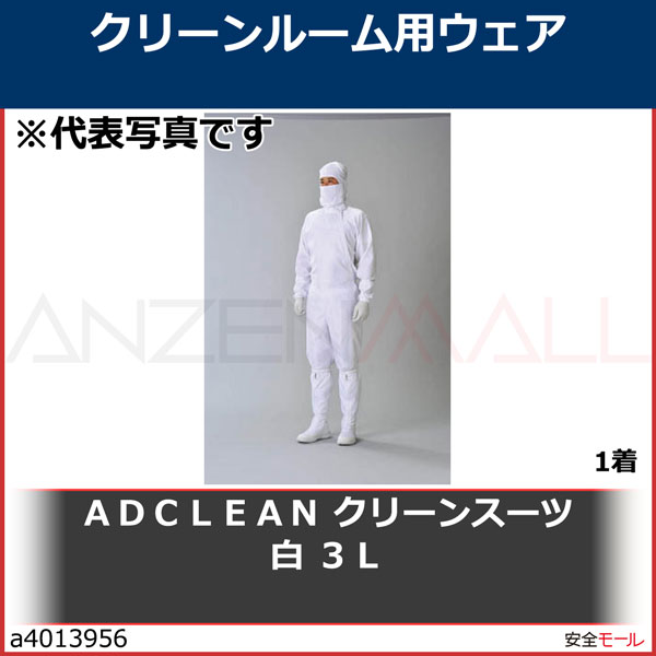 ADCLEAN クリーンスーツ 白 3L LE110513L 1着