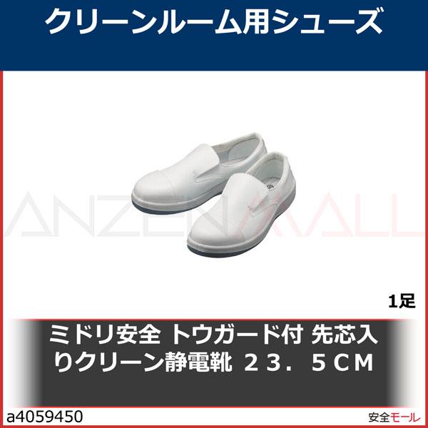 ミドリ安全 トウガード付 先芯入りクリーン静電靴 23.5CM SCR1200FCAP23.5 1足