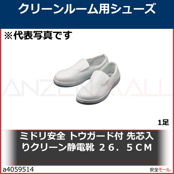 ミドリ安全 トウガード付 先芯入りクリーン静電靴 26.5CM SCR1200FCAP26.5 1足