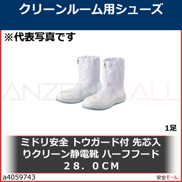 ミドリ安全 トウガード付 先芯入りクリーン静電靴 ハーフフード 28.0CM SCR1200FCAPHH28.0 1足