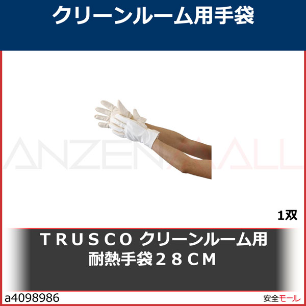 TRUSCO クリーンルーム用耐熱手袋28CM TMZ780F 1双