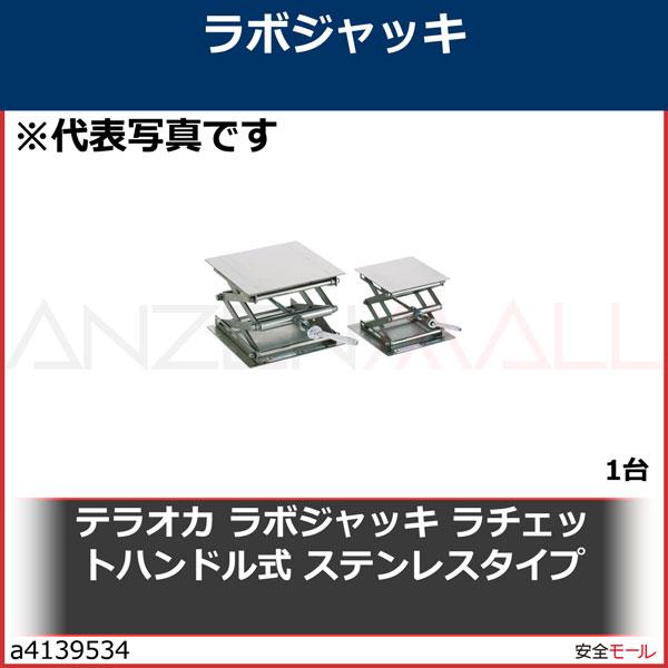 テラオカ ラボジャッキ ラチェットハンドル式 ステンレスタイプ 99162042 1台