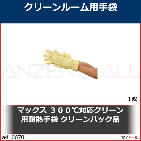 マックス 300℃対応クリーン用耐熱手袋 クリーンパック品 MT720CP 1双