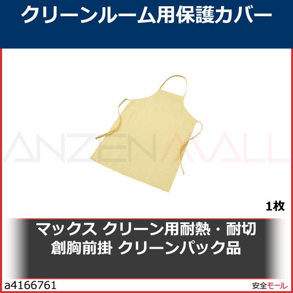 マックス クリーン用耐熱・耐切創胸前掛 クリーンパック品 MT794CP 1枚