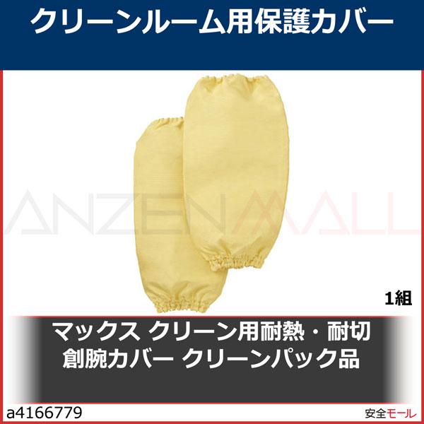 マックス クリーン用耐熱・耐切創腕カバー クリーンパック品 MT795CP 1組