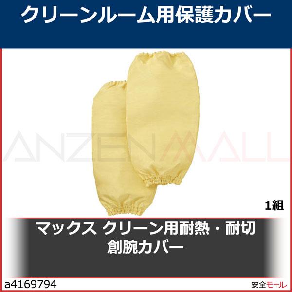マックス クリーン用耐熱・耐切創腕カバー MT795 1組