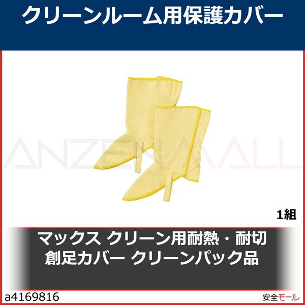 マックス クリーン用耐熱・耐切創足カバー クリーンパック品 MT796CP 1組
