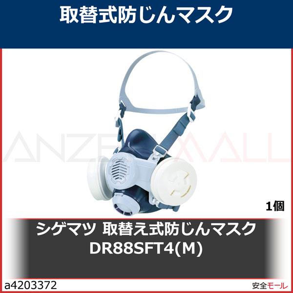 シゲマツ 取替え式防じんマスク DR88SFT4(M) DR88SFT4M 1個