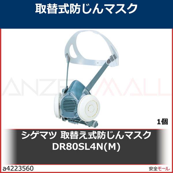 シゲマツ 取替え式防じんマスク DR80SL4N(M) DR80SL4NM 1個