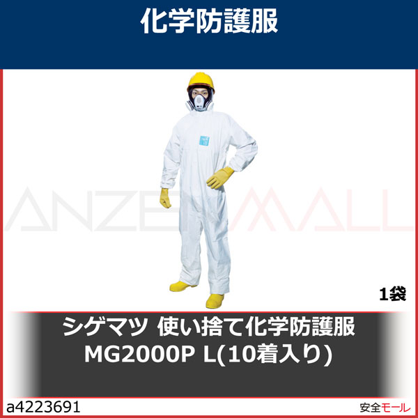 シゲマツ 使い捨て化学防護服 MG2000P L(10着入り) MG2000PL 1袋