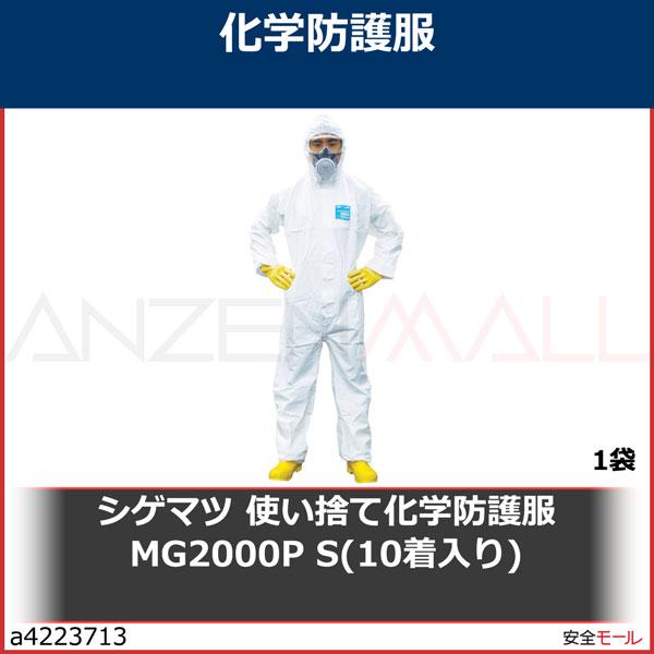 シゲマツ 使い捨て化学防護服 MG2000P S(10着入り) MG2000PS 1袋