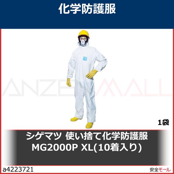 シゲマツ 使い捨て化学防護服 MG2000P XL(10着入り) MG2000PXL 1袋