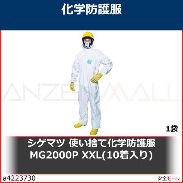 シゲマツ 使い捨て化学防護服 MG2000P XXL(10着入り) MG2000PXXL 1袋